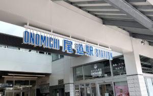 しまなみ街道サイクリングのスタートはJR尾道駅から