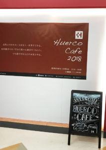 Huerco Cafe 2018 Entrance
